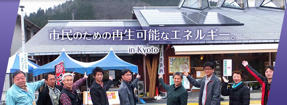 市民のための再生可能なエネルギー in Kyoto